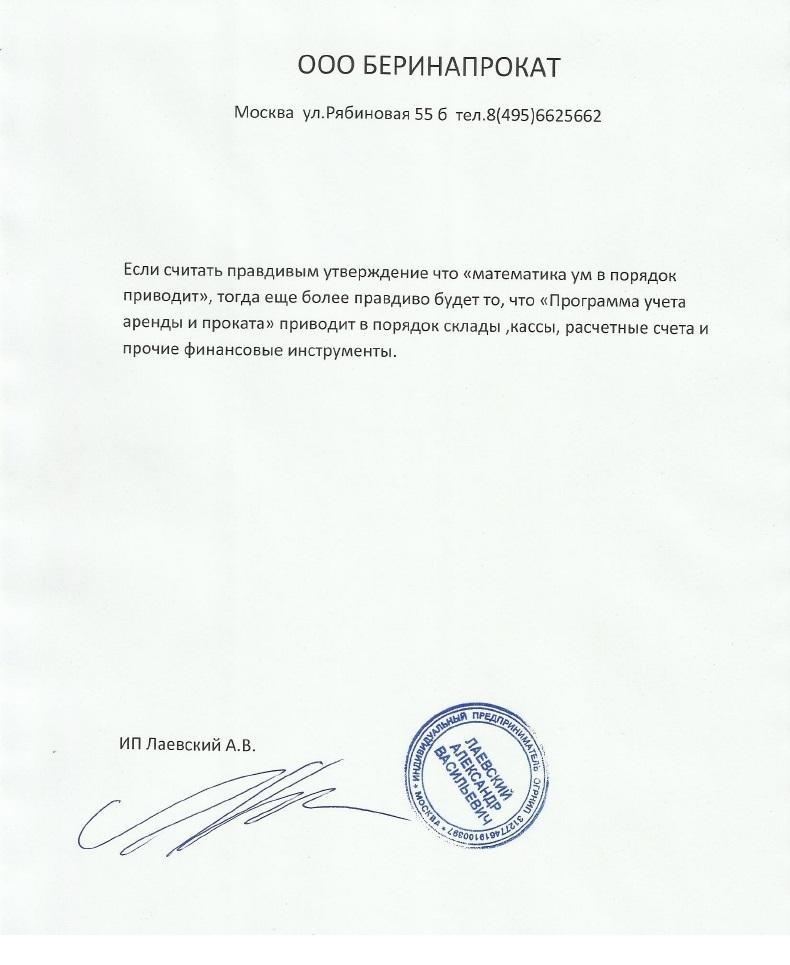 Отзыв ООО Беринапрокат