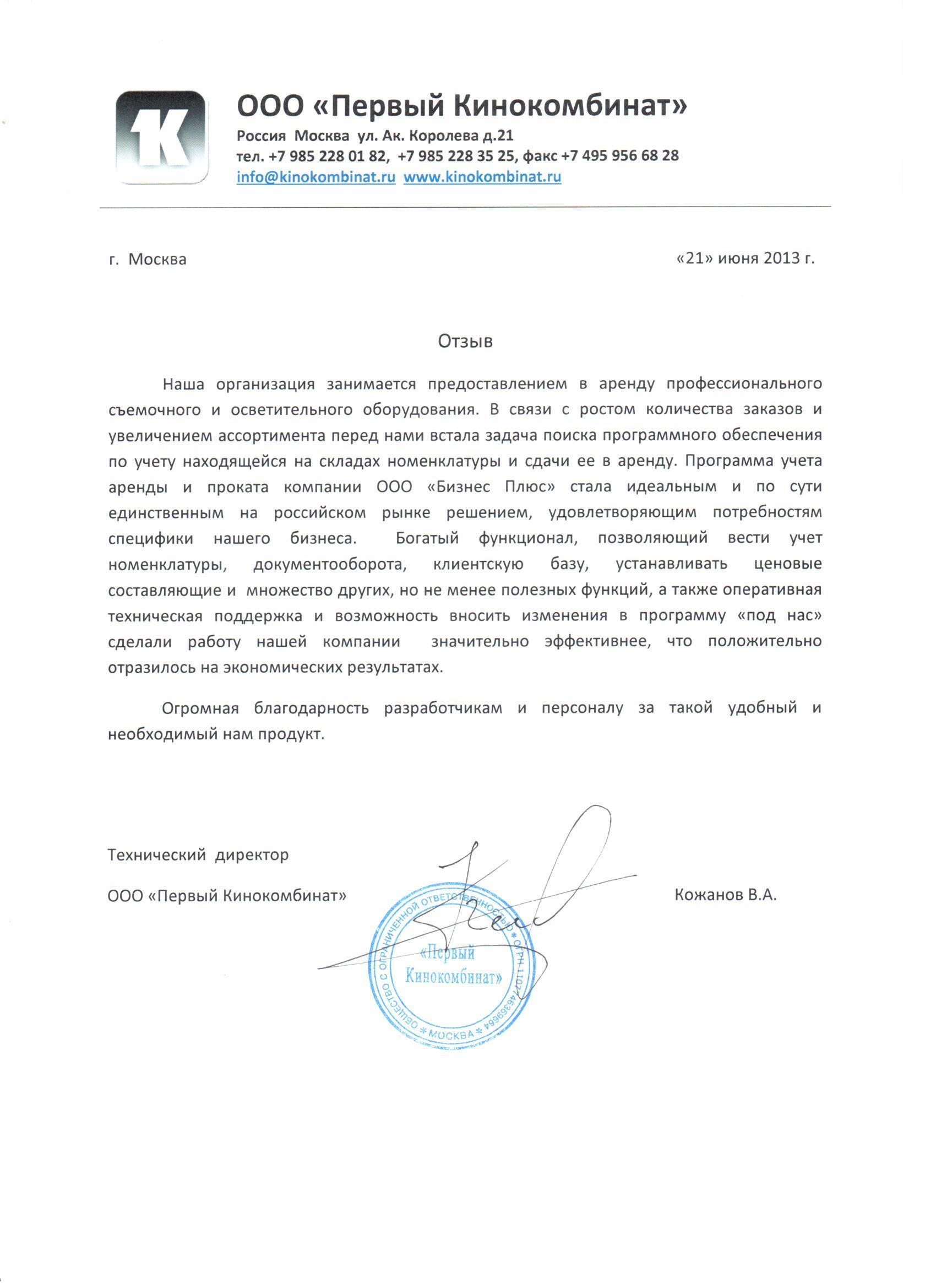 Отзыв ООО Первый Кинокомбинат